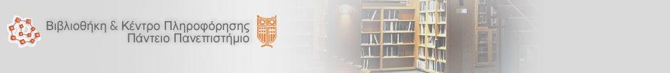 Βιβλιοθήκη & Κέντρο Πληροφόρησης - Πάντειο Πανεπιστήμιο Logo